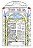 Messianic Ketubah