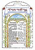 BEST MESSIANIC KETUBAH, hand-finished 22k gold-embossed PLUS CALLIGRAPHY  FOR THE BRIDE & GROOM